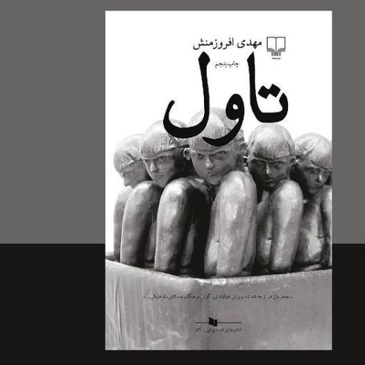 «تاول» رمانی با زبان روان و چهارچوب داستانی قوی