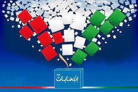 پخش تایید صلاحیت نامزدها، تبلیغ پیش از موعد و ممنوع است