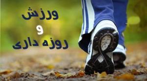 ماه رمضان هم میتوان ورزش کرد