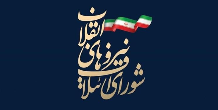 هیأت رئیسه ائتلاف نیروهای انقلاب استان البرز انتخاب شد