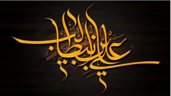 سرودهای در رثای امام علی (ع)/ «همه آیات قرآنی علی را میکند تفسیر»