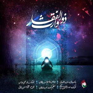 آهنگ جدید و مناسبتی «وارث ذوالفقار» با صدای وحید احمدی