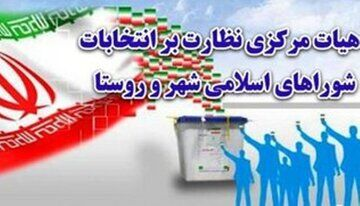 ۸۵ داوطلب شوراهای شهر خراسان شمالی به رد صلاحیتشان اعتراض کردند