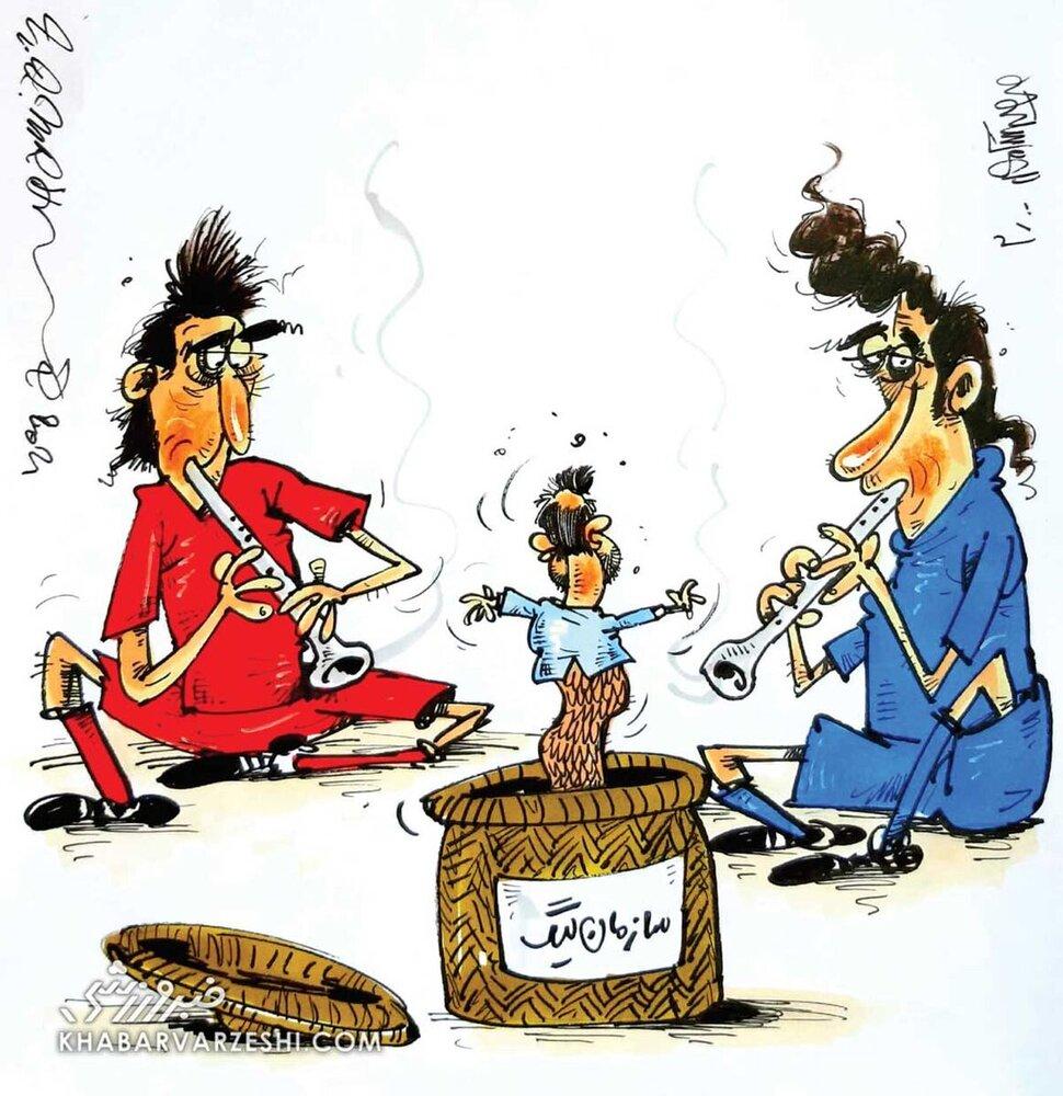 کاریکاتور/ رقص سازمان لیگ برای سرخابیها!
