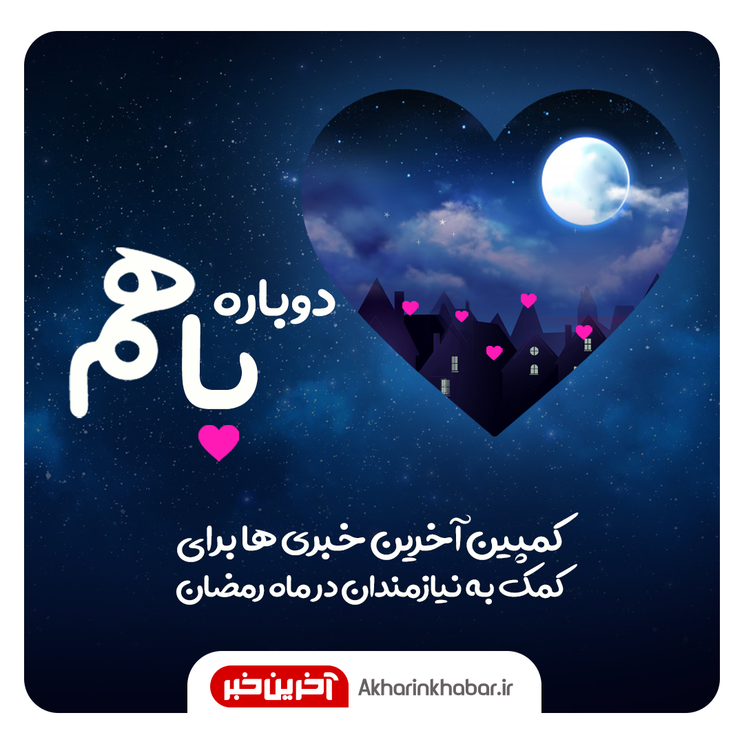 در آخرین قدر رمضان امسال برای کمک به نیازمندان با ما همراه شوید