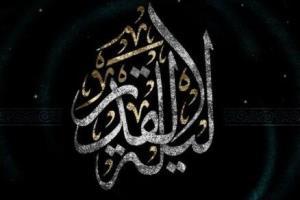 قدر، فرصتی برای کنار زدن حجابها