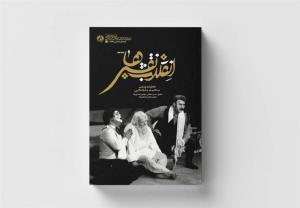 بازخوانی «انقلاب نقشها»؛ خاطرات یک هنرمند مسجدی تئاتر