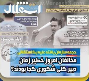 غلط املایی در مطبوعات؛ از روزنامه استقلال جوان تا فرهیختگان!