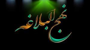 نگاهی به وصیت نامه امام علی(ع) در نهج البلاغه