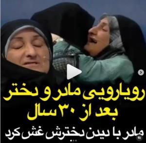 رویارویی مادر و دختر بعد از ۳۰ سال در برنامه «دعوت»