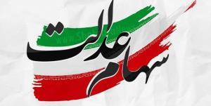 انتخابات شرکتهای سرمایهگذاری سهام عدالت در اردبیل برگزار میشود