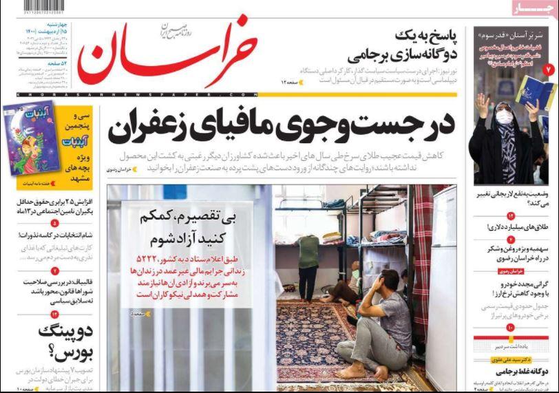 روزنامه خراسان/ در جست و جوی مافیای زعفران
