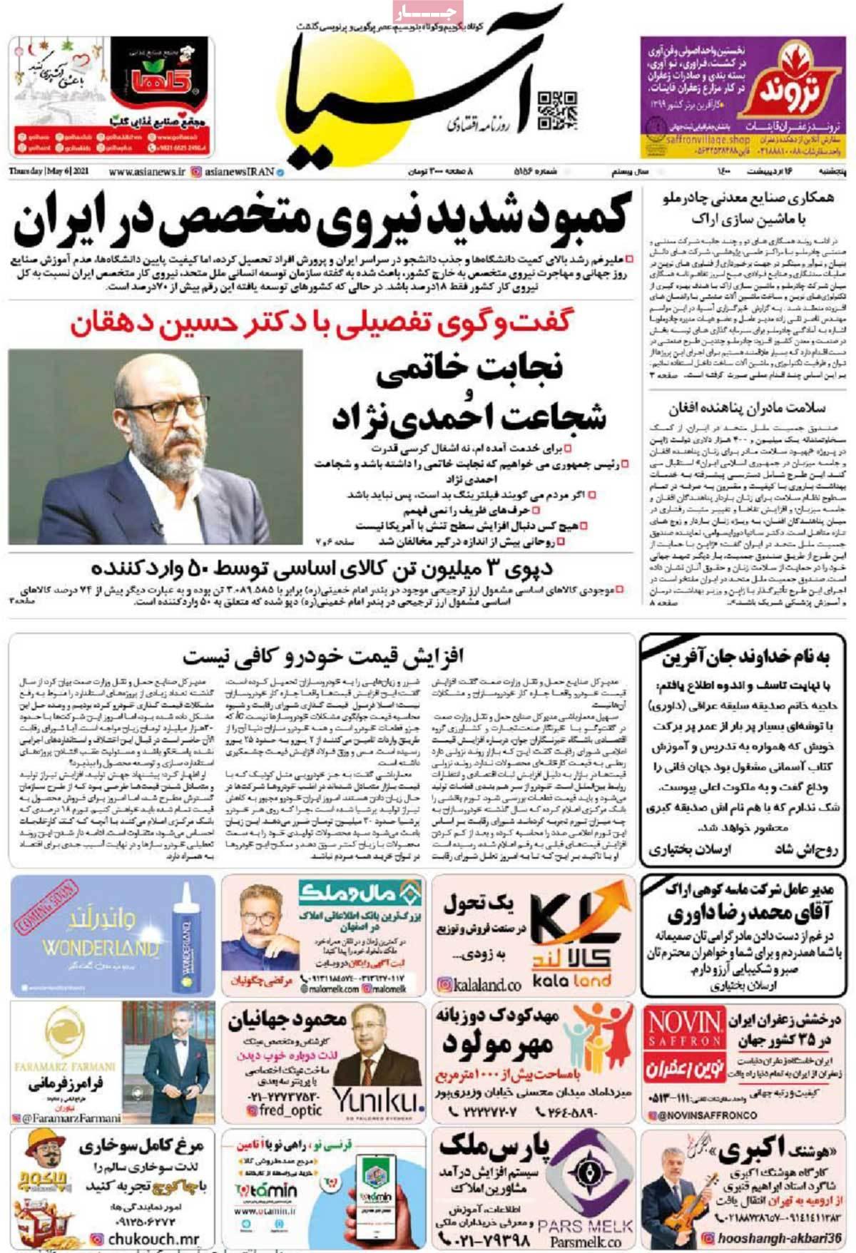 صفحه اول روزنامه  آسیا
