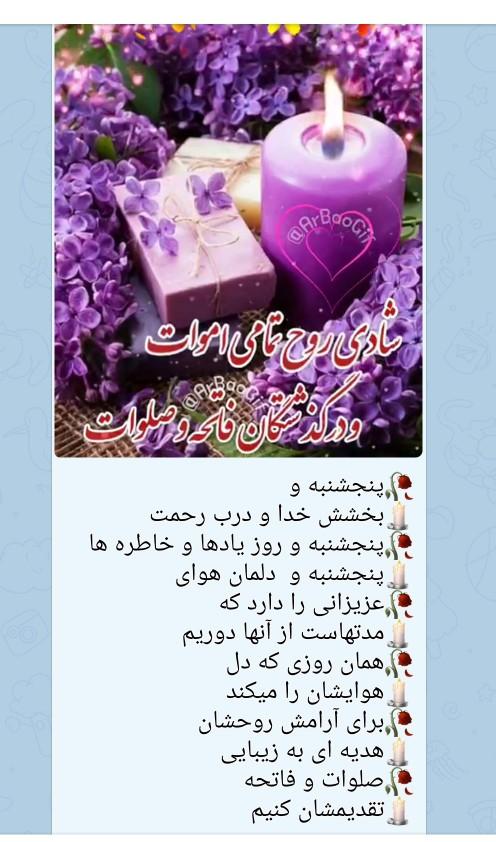 هدیه به اموات حمدوسوره صلوات اللهم صل علی محمد و آل محمد