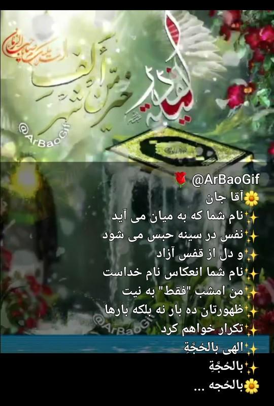 اللهم عجل لولیک الفرج تعجیل در فرج با۵صلوات برمحمد و آل محمد
