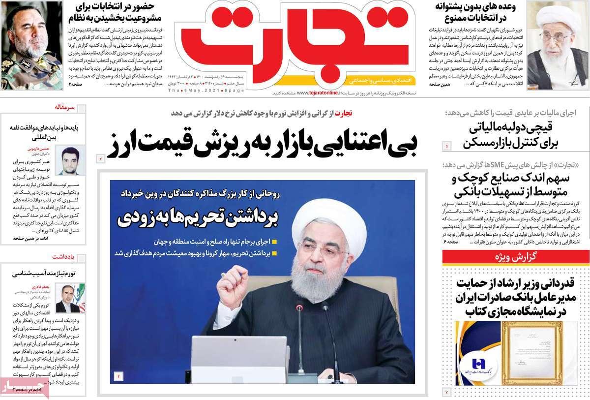 صفحه اول روزنامه  تجارت