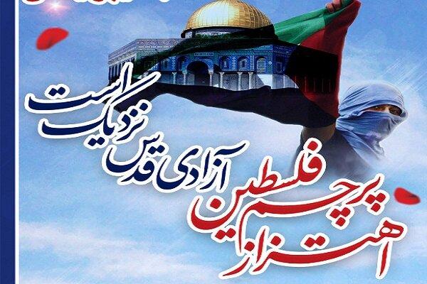 پرچم فلسطین بر فراز آسمان کرمانشاه به اهتزاز درآمد