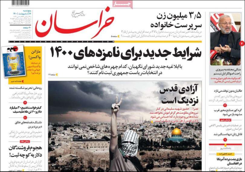 روزنامه خراسان/ شرایط جدید برای نامزدهای 1400