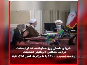 واکنشها به ابلاغیه دقیقه 90 شورای نگهبان درباره شرایط نامزدهای انتخابات