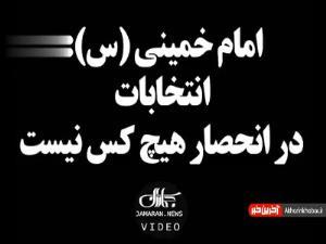 امام خمینی (س): انتخابات در انحصار هیچکس نیست