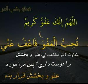 دعای شب قدر