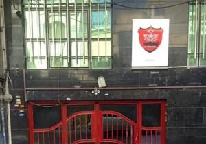 سند ساختمان پرسپولیس آزاد شد