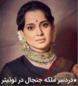 دردسر جدید بهترین بازیگر زن هندوستان