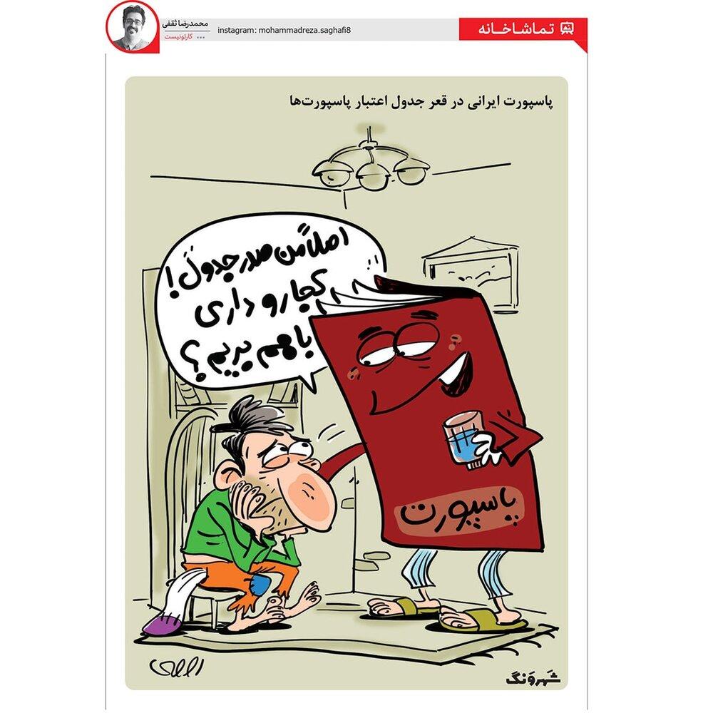 کاریکاتور/ گذرنامه ایرانی صاحبش را دلداری داد!
