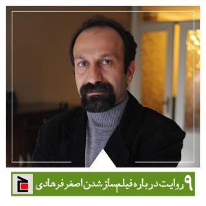 9 روایت در مورد فیلمساز شدن اصغر فرهادی