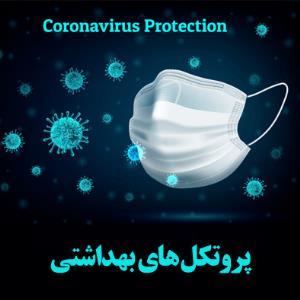 تشدید اقدامات بهداشت خوزستان علیه کرونا در آستانه عید فطر