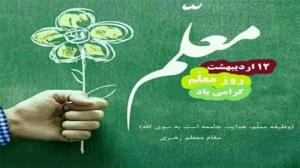 معلمان نمونه شهرستان بویراحمد انتخاب شدند