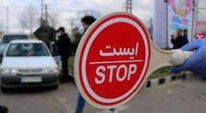 تصمیم برای ممنوعیت تردد بین استانی از ۲۱ اردیبهشت