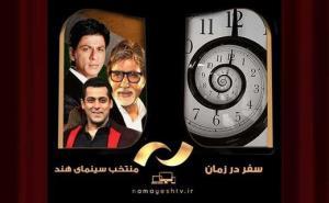 «شعله» و چند فیلم هندی دیگر از شبکه نمایش پخش خواهند شد