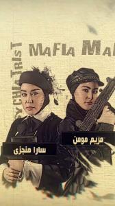 معرفی دوازده نفر از بهترینای «شبهای مافیا» در فینال فینالیستها