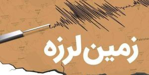زلزله 4 ریشتری در مرز استانهای بوشهر و فارس