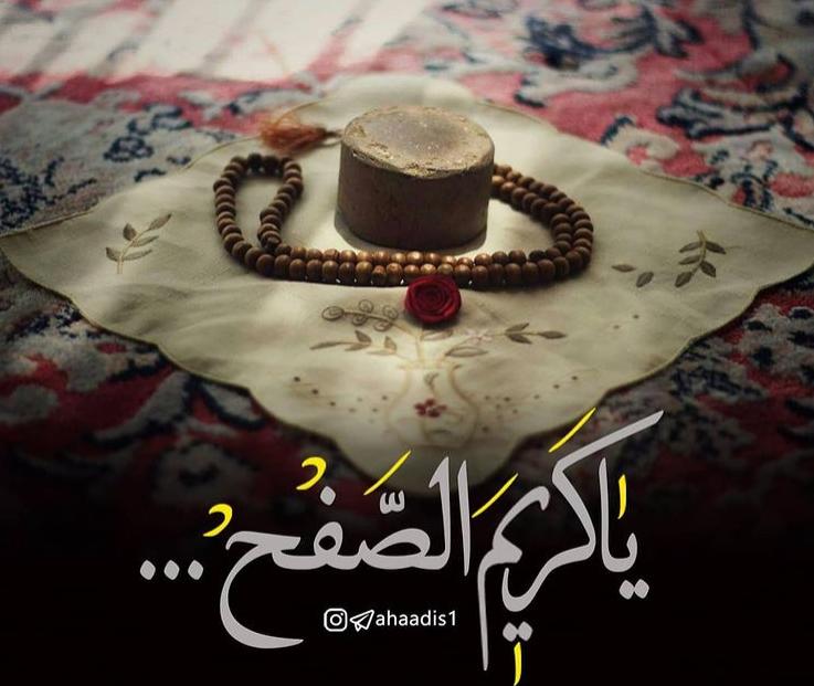 طرح/ معنای جالب «یا کریم الصفح»!