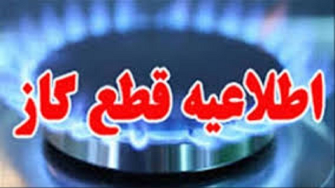 اطلاعیه قطعی گاز در اشتهاردو محمدشهر