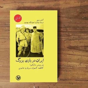 «ایران در بازی بزرگ»؛ روایت حضور سِر پِرسی سایکس در ایران