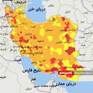وضعیت قرمز در ایران کمرنگ شد/ راهاندازی سامانه ثبت نام واکسن کرونا