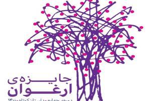 معرفی داستانهای راهیافته به مرحله داوری جایزه «ارغوان»