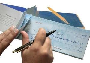 ثبت روزانه ۳۰ هزار فقره چک در سامانه صیاد