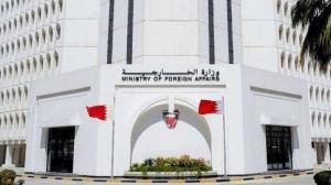 انتقاد بحرین از رژیم صهیونیستی