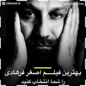بهترین فیلم اصغر فرهادی را شما انتخاب کنید
