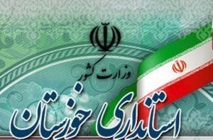 ۳ انتصاب جدید در استانداری خوزستان