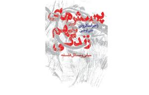 «پرسشهای مهم زندگی» در یک کتاب