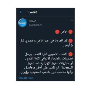 خبر بد برای سعودی؛ استقلال - الهلال در تهران!