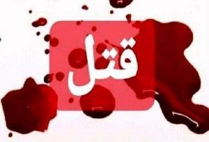 عاملان قتل جوان ۳۸ساله، در کمتر از ۴ ساعت در اراک دستگیر شدند