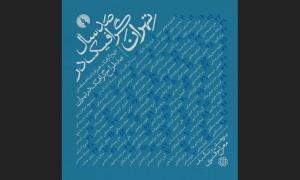 انتشار «صد سال گرافیک در تهران»