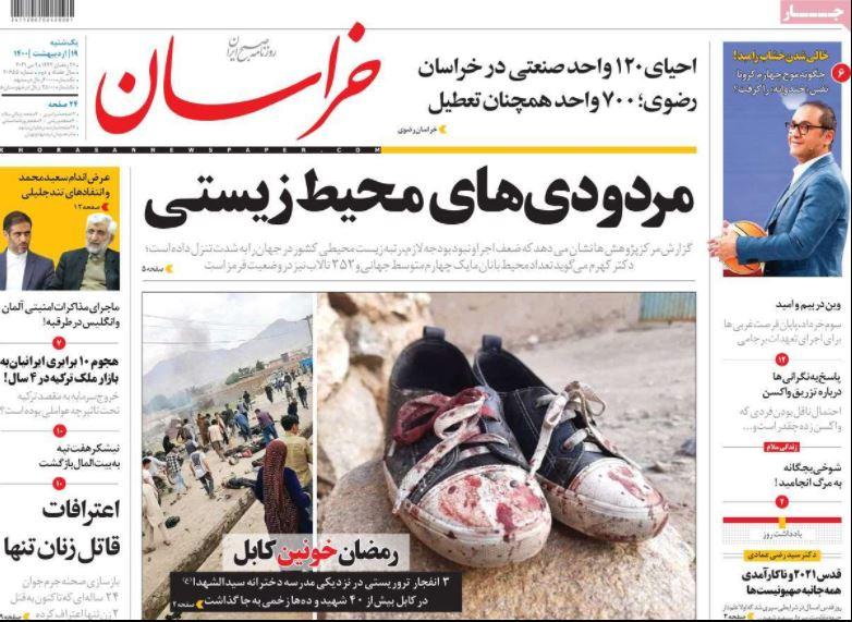روزنامه خراسان/ مردودی های محیط زیستی