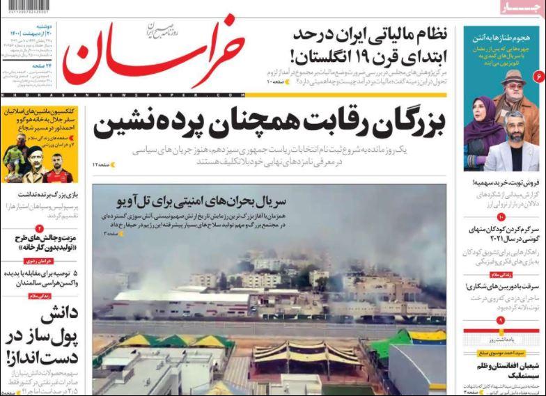 روزنامه خراسان/ بزرگان رقابت همچنان پردهنشین